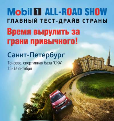 ALL-ROAD SHOW