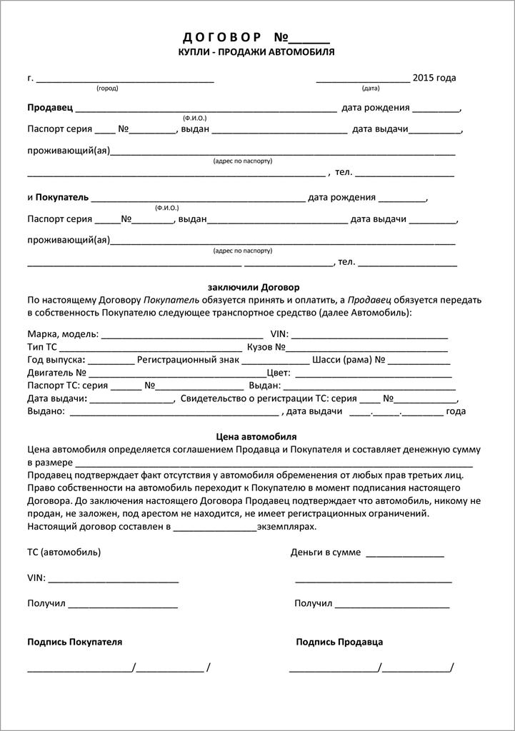 договор поставки запчастей образец 2017 скачать бесплатно